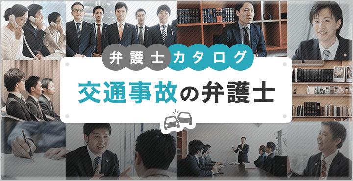 交通事故の弁護士・比較カタログ