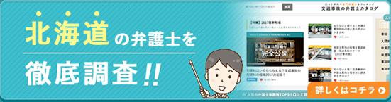 函館・旭川・釧路の弁護士を徹底比較