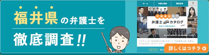 福井の弁護士を徹底比較