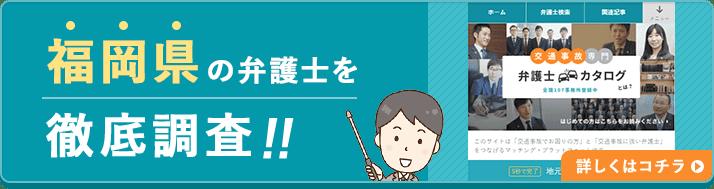 福岡の弁護士を徹底比較