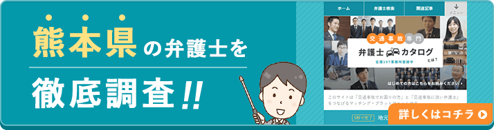 熊本の弁護士を徹底比較