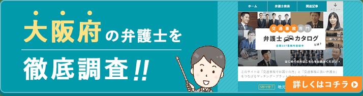 大阪の弁護士を徹底比較