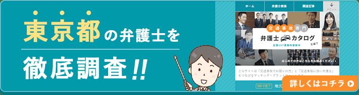 東京の弁護士を徹底比較
