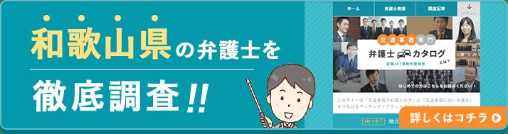 和歌山の弁護士を徹底比較