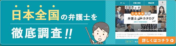 日本全国の弁護士を徹底比較