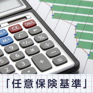 任意保険基準での計算の仕方