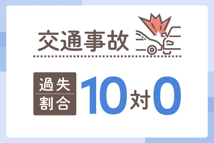 交通事故で過失割合が10対0となる具体的なケースと注意点を紹介