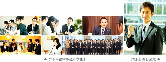アトム法律事務所の様子と、岡野武志弁護士