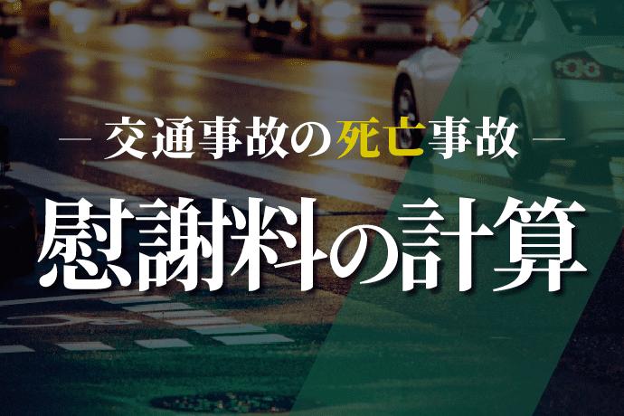 交通事故の死亡事故慰謝料の計算
