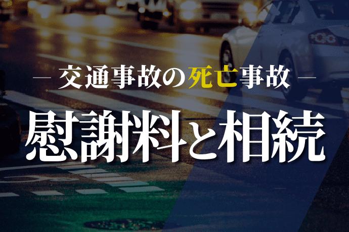交通事故の死亡事故|慰謝料と相続