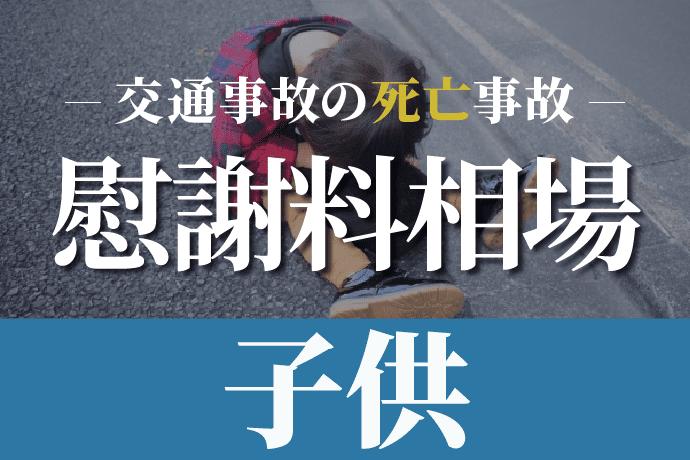 交通事故の死亡事故|慰謝料相場|子供