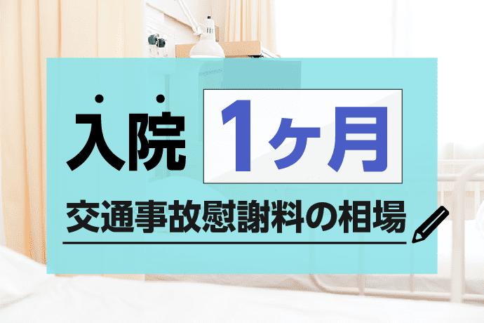 入院1ヶ月の場合の入院慰謝料
