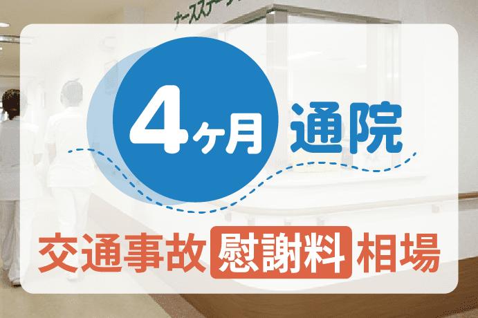 交通事故で4ヶ月通院した場合の慰謝料相場額と計算方法を徹底解説