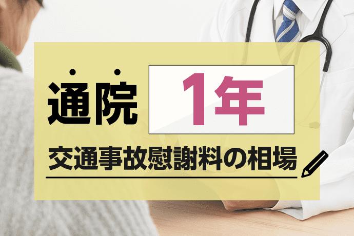 交通事故で1年通院すると慰謝料相場額はいくら?計算方法がわかる