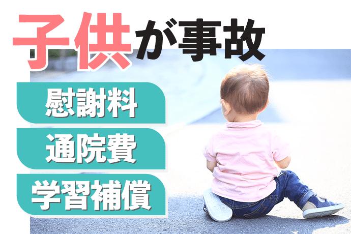 子供が事故慰謝料、通院費、学習補償