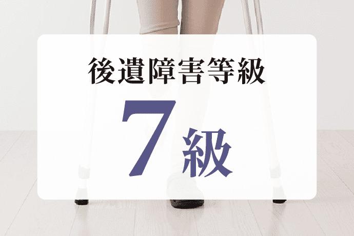 後遺障害等級7級の慰謝料(具体例)