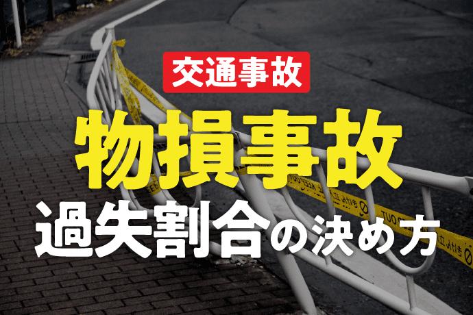 交通事故|物損事故の過失割合の決め方