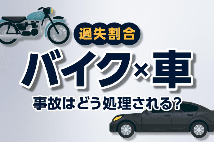 バイクと車の事故の過失割合|事故はどう処理される?
