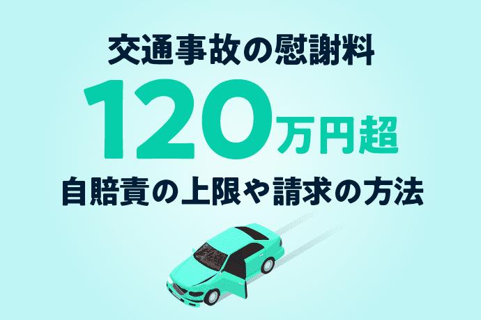 交通事故の慰謝料が120万円超|自賠責の上限や請求の方法
