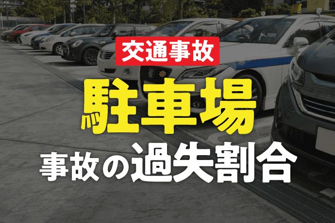 交通事故|駐車場での事故の過失割合